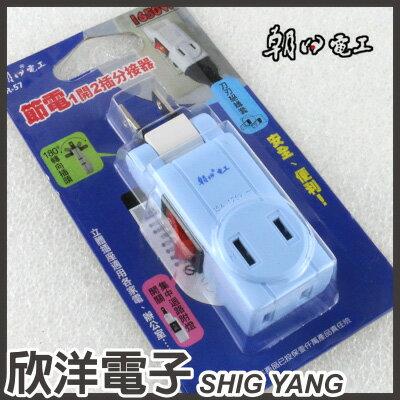 ※ 欣洋電子 ※ 朝日電工 15A 1650W 節電1開2插分接器 (R-57)/顏色隨機出貨