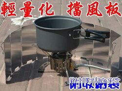 【珍愛頌】A017 戶外爐具好幫手 鋁合金擋風板 帶插銷 10片 擋風片 防風板 CB-AH-41 4.1Kw 岩谷