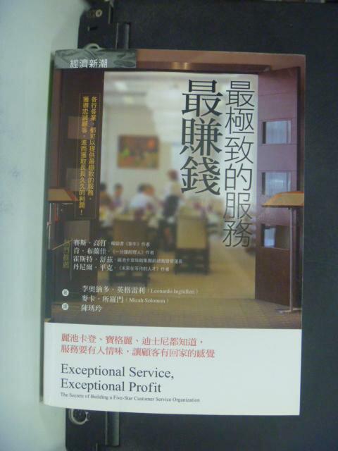 【書寶二手書T5/行銷_GDI】最極致的服務最賺錢_李奧納多.英格雷利 / 麥卡.所羅門