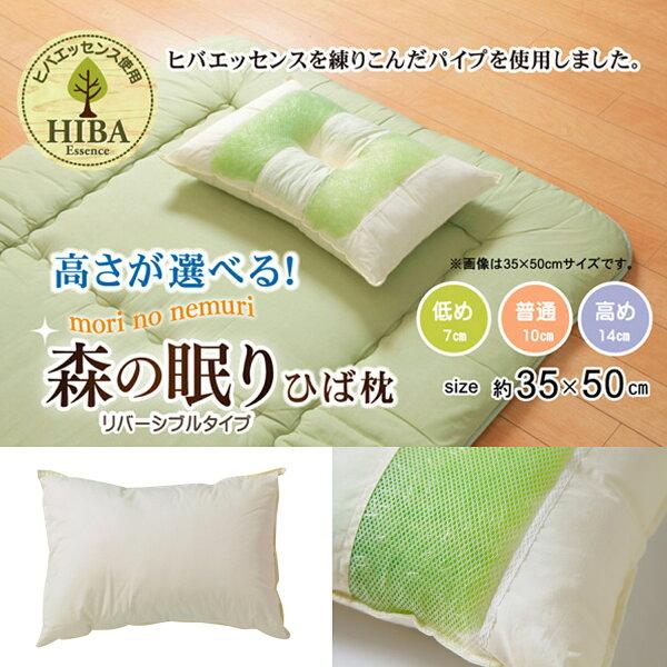 青森絲柏精油枕頭(日本製造)35x50cm
