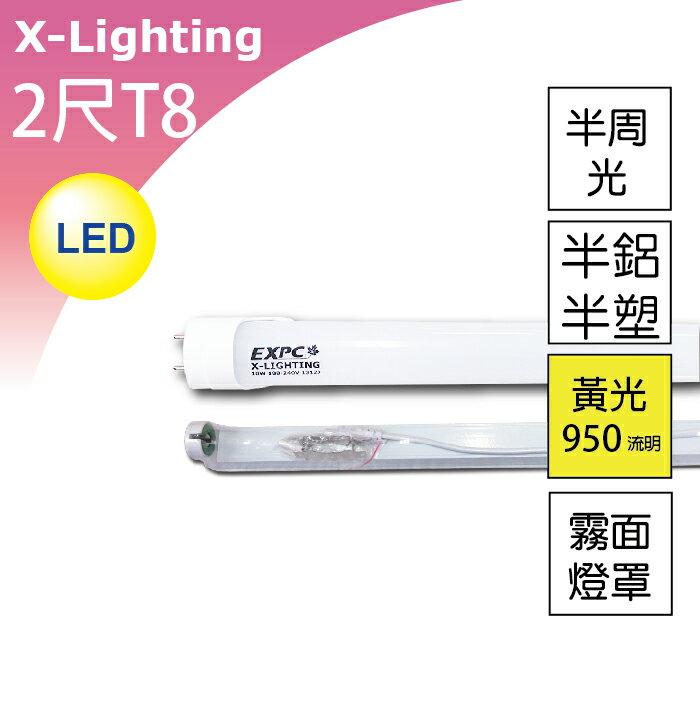 活動價160 層板燈 LED T8 2尺 10W  黃  串接 燈管 含燈座 間接照明 X
