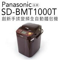 Panasonic 國際牌商品推薦【贈麵包刀切片組】Panasonic 國際牌 製麵包機 SD-BMT1000T【公司貨】
