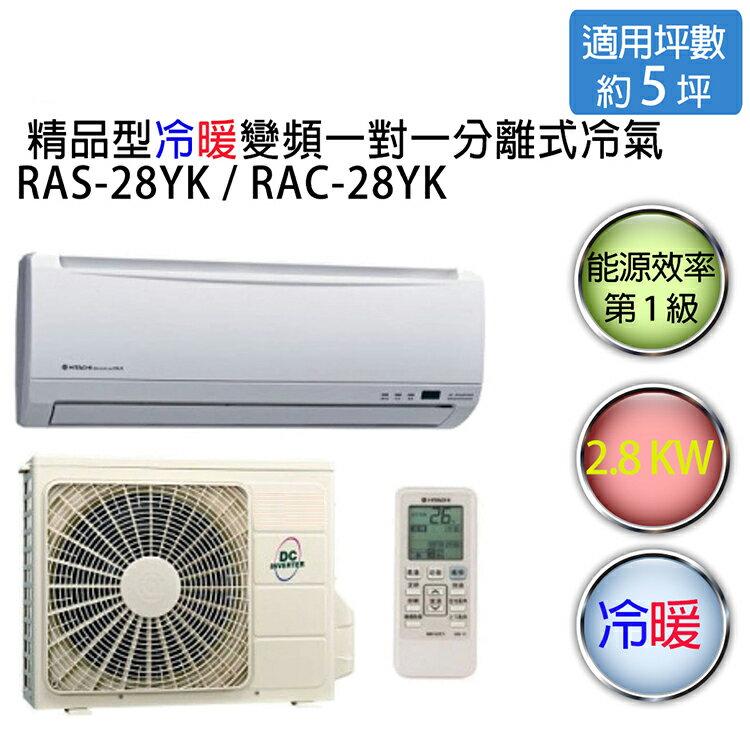 【HITACHI】日立精品型 1對1 變頻 冷暖空調 RAS-28YK / RAC-28YK (適用坪數約4-5 坪、2.8KW)