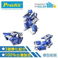 【寶工 ProsKit 科學玩具】3合1太陽能變形金剛 GE-614