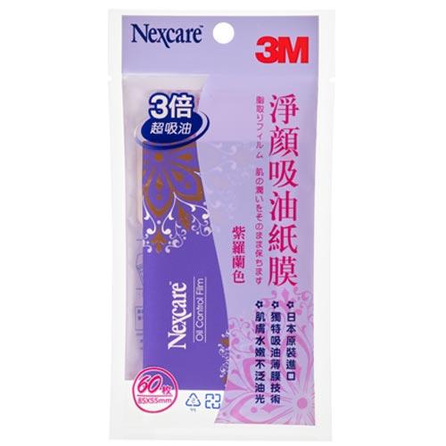 3M Nexcare 淨顏吸油紙膜 紫羅蘭色 60枚入