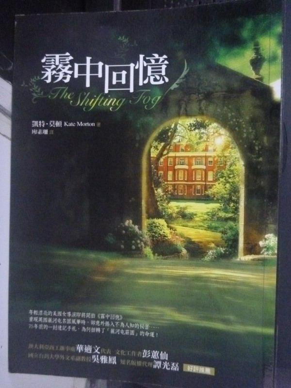 ~書寶 書T9/翻譯小說_ILD~霧中回憶_ 340_凱特‧莫頓