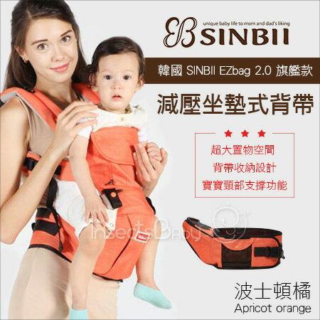 ✿蟲寶寶✿【韓國SINBII】EzBag 2.0旗艦款 時尚減壓坐墊背帶/結合背巾與腰凳組合-波士頓橘