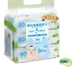 Nac Nac嬰兒潔膚柔濕巾EDI超純水80抽3包入+多次貼濕巾蓋【德芳保健藥妝】新包裝