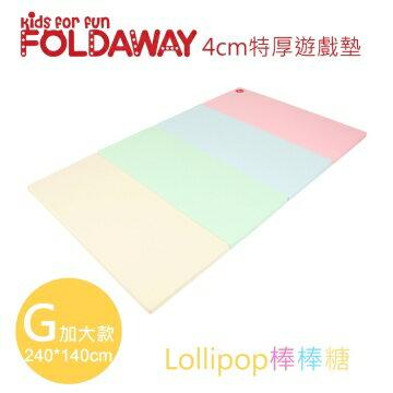 韓國 【FoldaWay】4cm特厚遊戲地墊(G)(加大款)(240x140x4cm)(5色) 4