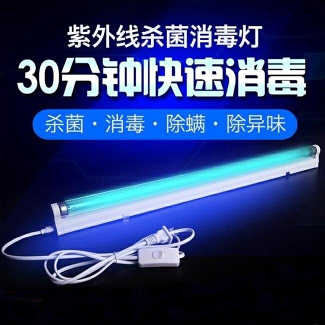 【現貨直出】紫外線消毒燈 110v家用殺菌燈除?紫外線燈臭氧紫光消毒燈管 限時鉅惠85折