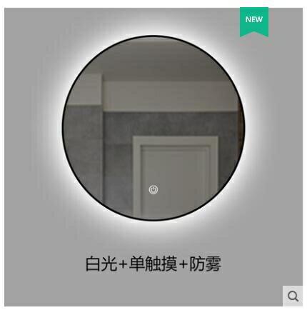 浴镜 LED鋁合金燈鏡圓形浴室鏡壁掛衛浴鏡智能背光衛生間鏡子帶燈防霧
