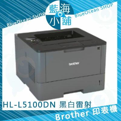 Brother HL-L5100DN 高速大印量黑白雷射印表機 節省能源 精巧設計 自動雙面列印(客訂)