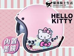 KK安全帽|Hello Kitty 甜心蝴蝶結 淺粉 內置墨鏡 凱蒂貓 806S 復古帽 半罩 『耀瑪騎士機車部品』