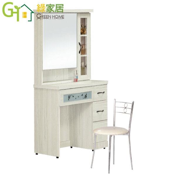 【綠家居】霍夫時尚3尺雪杉色化妝鏡台組合(含化妝椅)