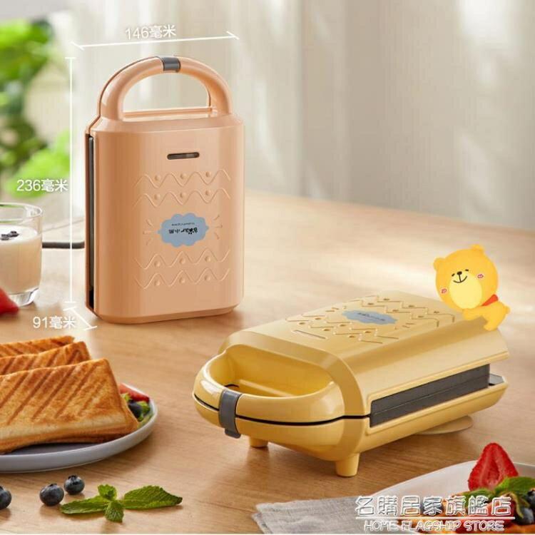 小熊三明治機早餐機家用輕食機華夫餅機吐司多功能壓烤面包機神器 秋冬特惠上新~