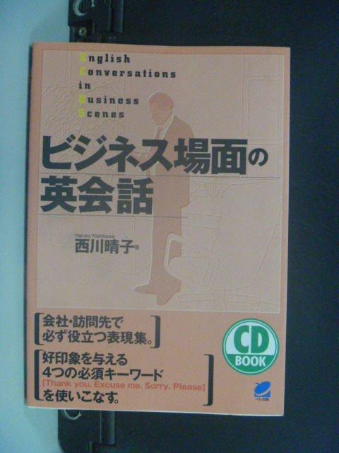 【書寶二手書T6/語言學習_GJL】場面的英會話_日文書_西川晴子_無光碟