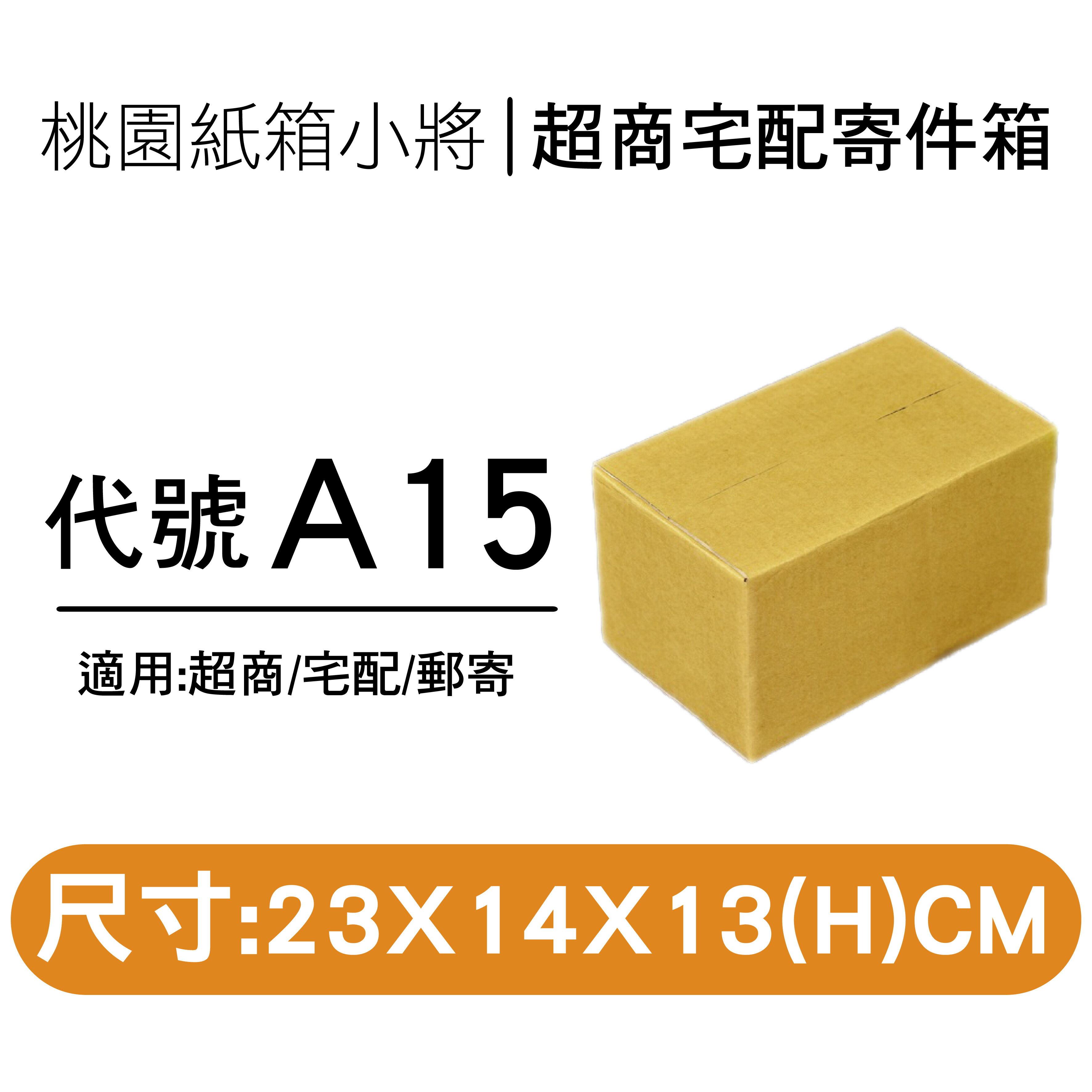 紙箱 【23X14X13 CM】【50入】 紙盒 宅配箱 郵局便利箱 收納紙盒