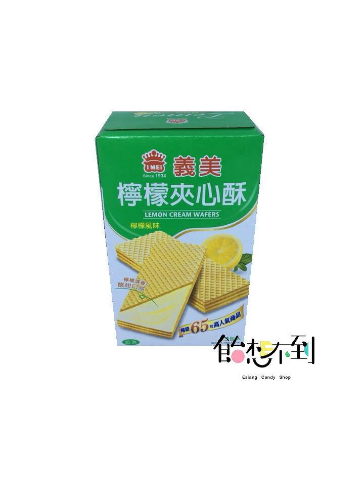 〚義美〛美味檸檬夾心酥(檸檬風味)75g