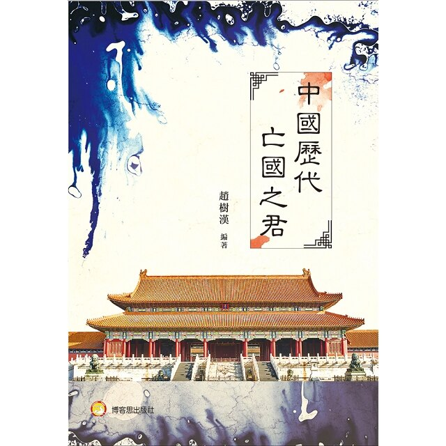 中國歷代亡國之君 1