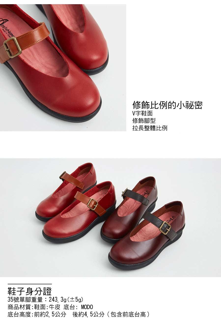 輕量化打蠟牛皮瑪莉珍厚底氣墊娃娃鞋【QD50011480】AppleNana蘋果奈奈 6