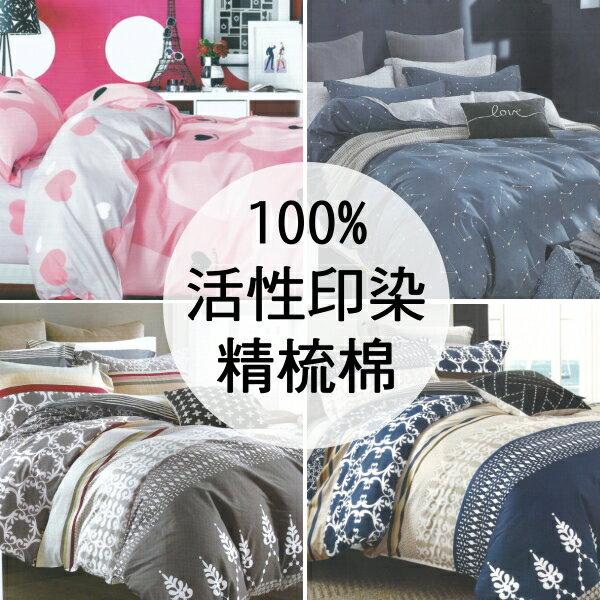 純棉雙人床包枕套組/加高床也適用【100%精梳棉】活性環保印染不易掉色 觸感舒適柔軟 多種款式可挑選 100%棉床包+美式信封枕頭套~華隆寢飾