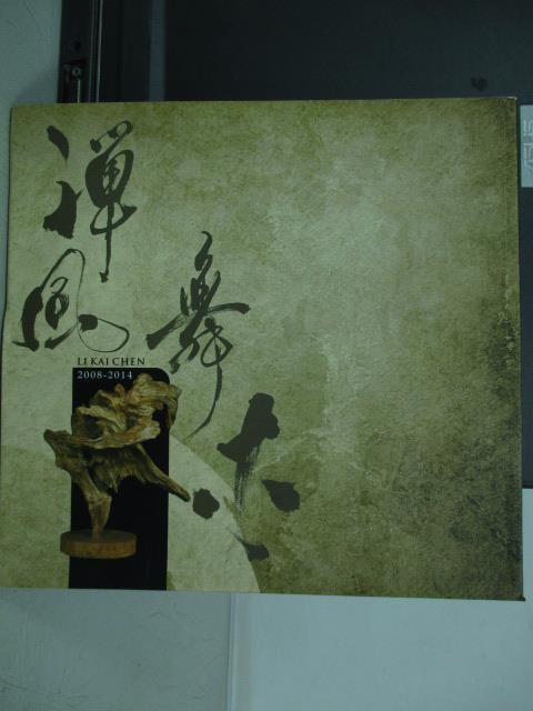 【書寶二手書T6/藝術_YIC】禪風舞木木雕銅雕_李凱宸作品集