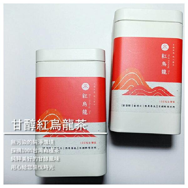 【一凡茶作】果香甘醇 台東鹿野紅烏龍茶 150g/罐