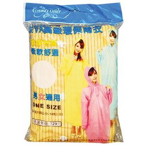 Candy Oiler EVA 高級環保雨衣 隨機