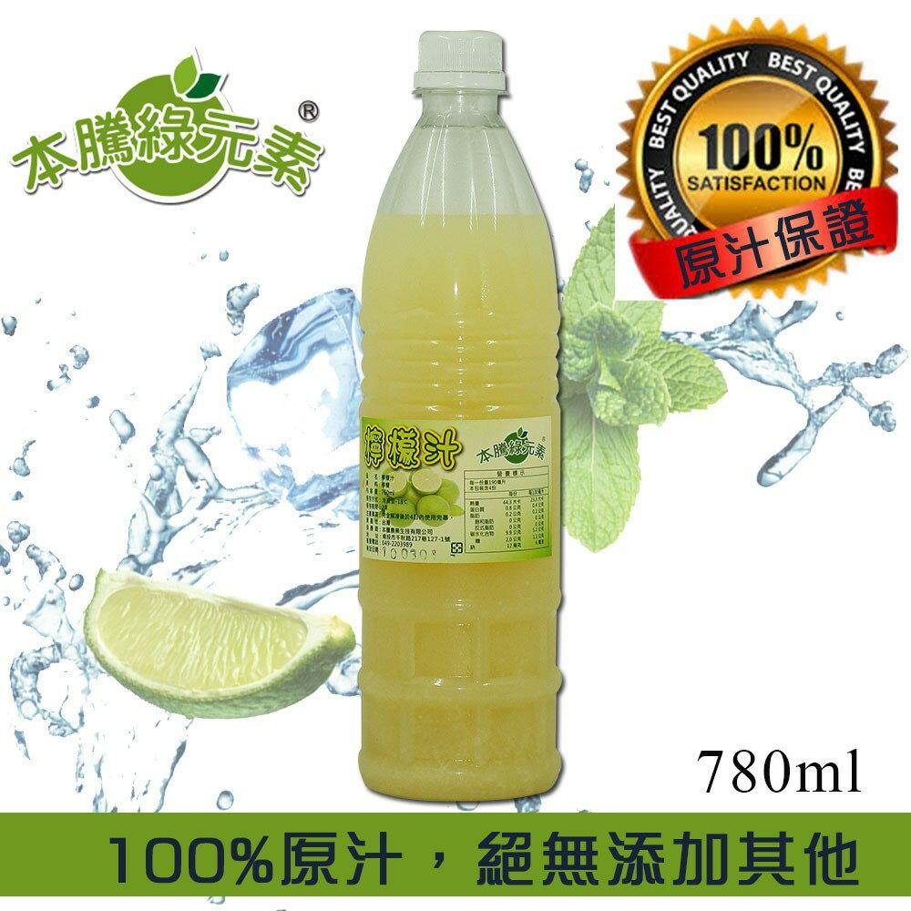 本騰農業生技 【本騰綠元素】檸檬汁 780ml 100%原汁  眾多飲料連鎖店業者指名
