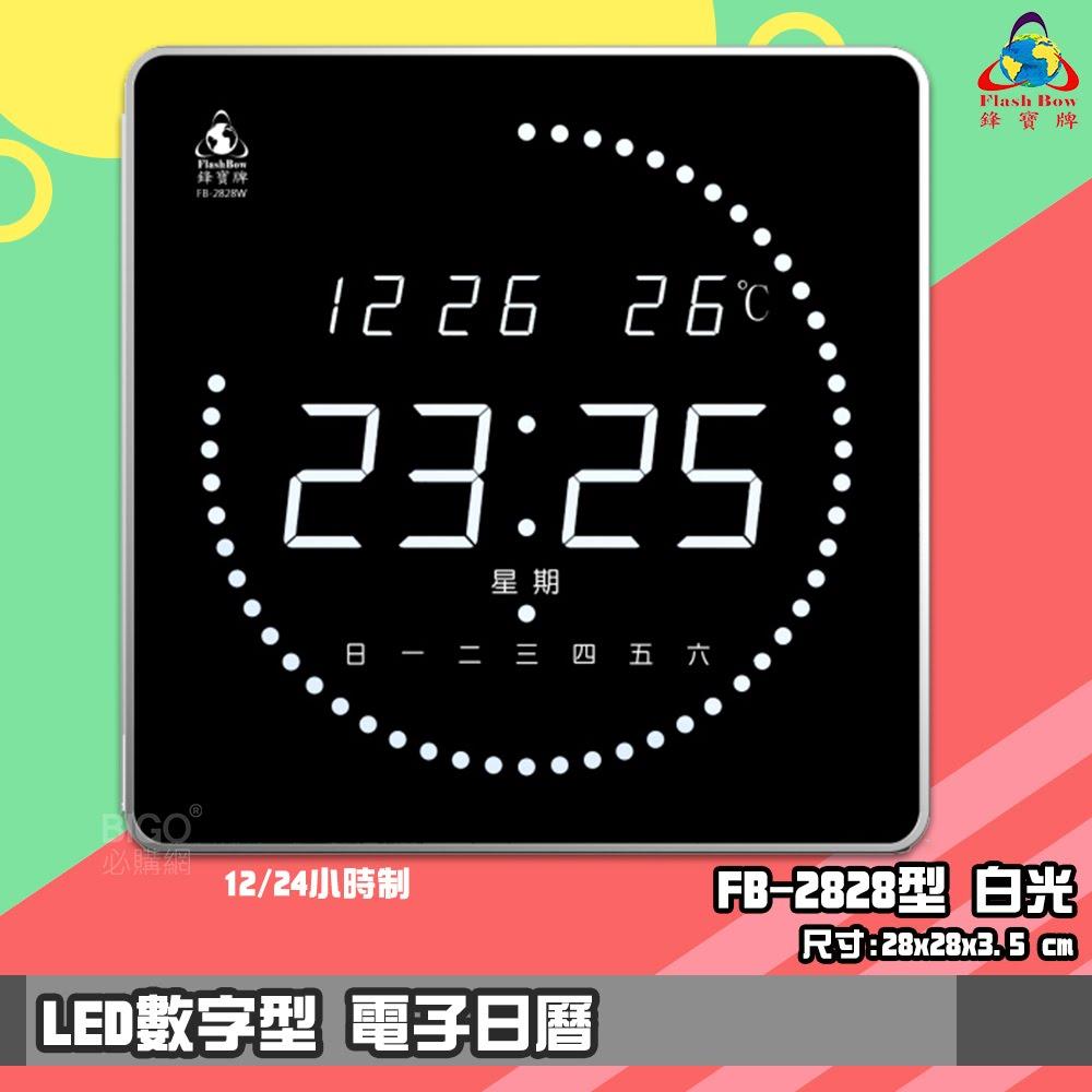 【品質保證】 鋒寶FB-2828 LED電子日曆 白光 數字型 萬年曆 電子時鐘 電子鐘 報時 掛鐘 LED時鐘 數字鐘