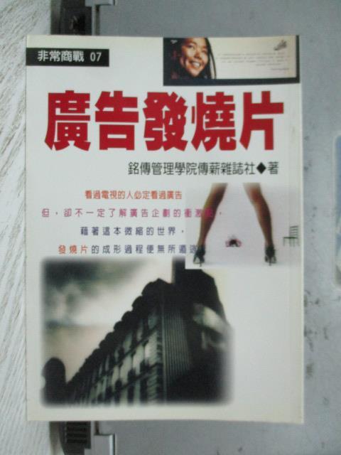 【書寶二手書T6/行銷_ORP】廣告發燒片