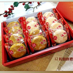 【連珍】素餡餅禮盒12 粒裝【香菇6+綠豆椪6】(單品) - 限時優惠好康折扣