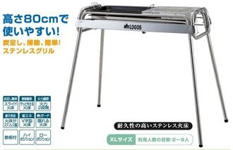 LOGOS 日本 | GPLUS不鏽鋼BBQ烤爐(附烤盤)XL | 秀山莊(LG81060820)