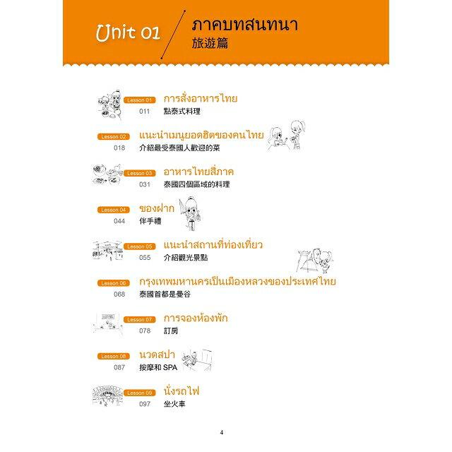 大家來學旅遊泰語 (附MP3+贈隨身旅遊小手冊) 4
