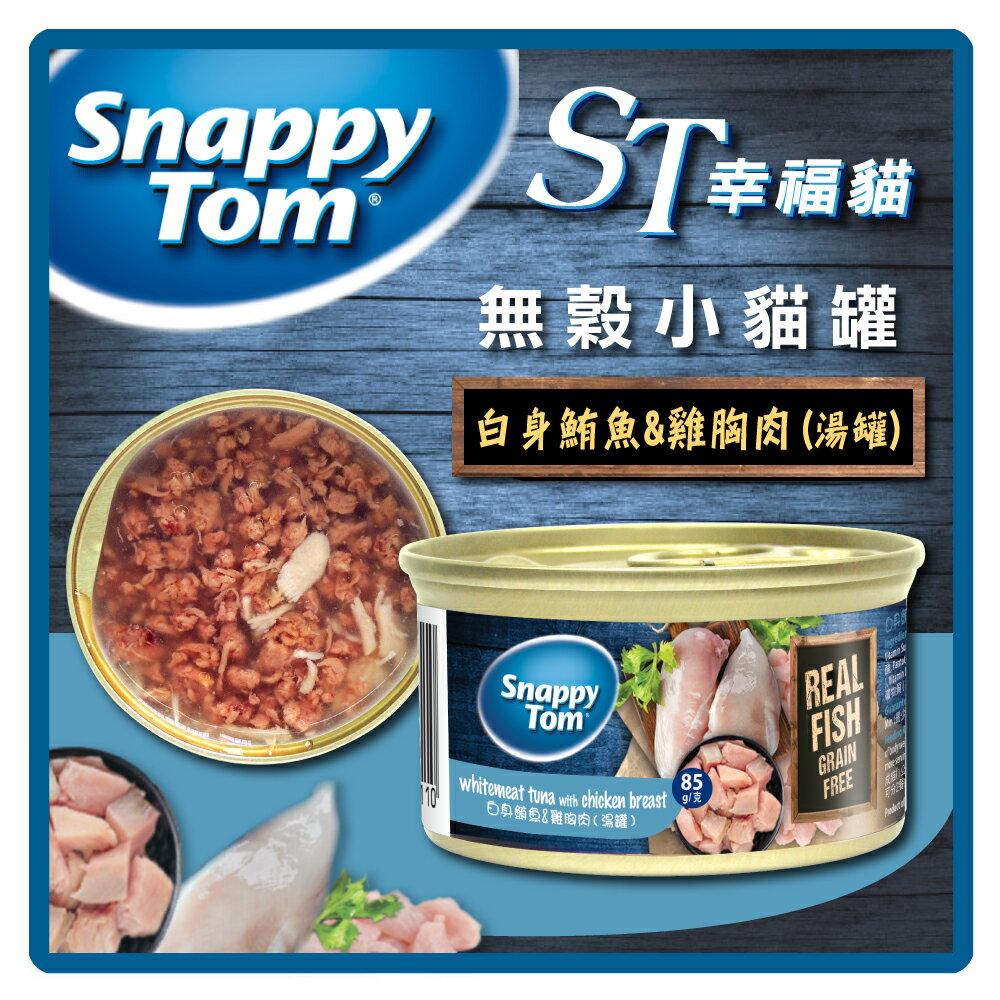 ST幸福貓 無穀小貓罐( 白身鮪魚&雞胸肉-湯罐)85g 可超取(C002C45)