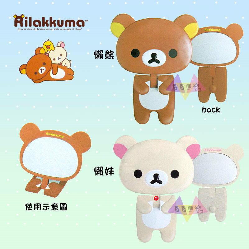 叉叉日貨 拉拉熊懶懶熊/懶妹全身可折疊桌上型立鏡鏡子2選1 日本正版【Ri84491】預購2月