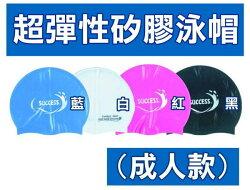 【H.Y SPORT】成功 SUCCESS S667超彈性矽膠泳帽(成人款) 藍/黑/白