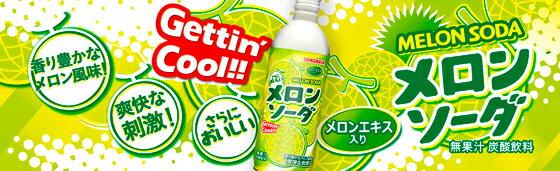 《Chara 微百貨》 日本 Sangaria 山加利 彈珠 汽水 碳酸 飲料 冰 葡萄 哈密瓜 500ml 三加利 2