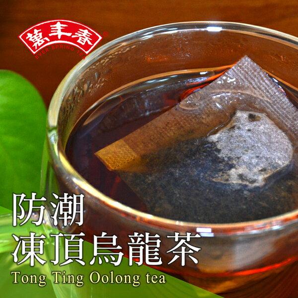 《萬年春》防潮凍頂烏龍茶茶包2g*100入/盒 - 限時優惠好康折扣
