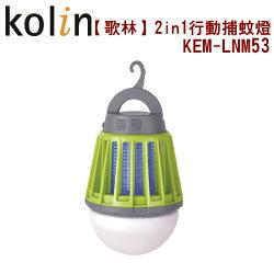 【歌林】2in1行動捕蚊燈/USB充電/露營KEM-LNM53 保固免運-隆美家電