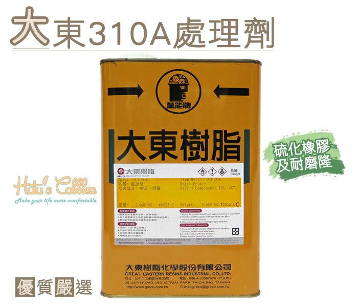 ○糊塗鞋匠○ 優質鞋材 N116 台灣製造 大東310A處理劑 硫化橡膠 耐磨隆 適用