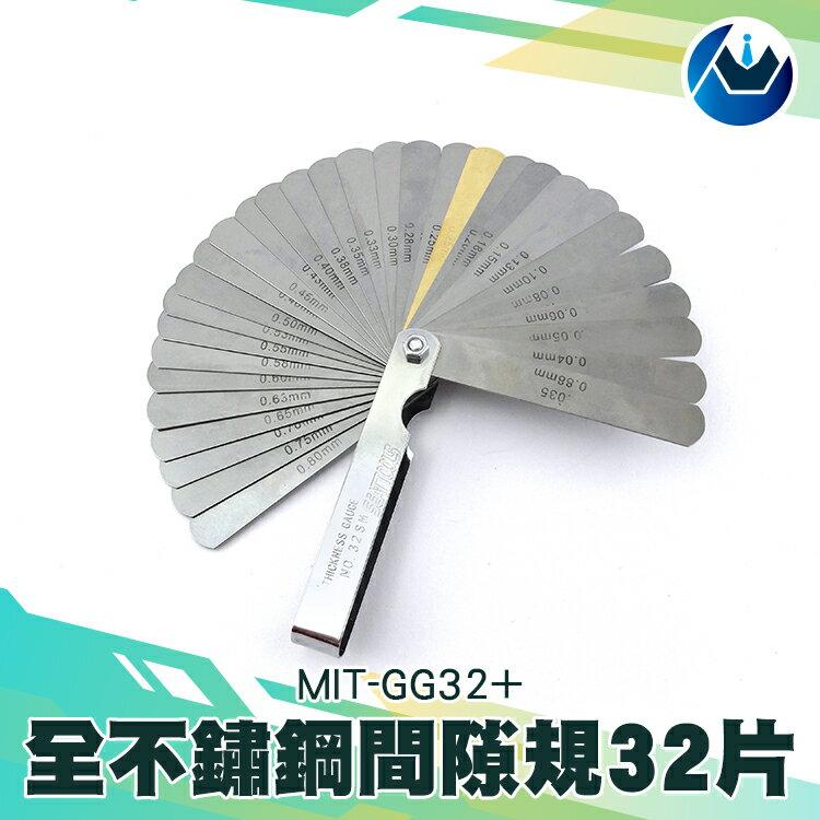 『頭家工具』 不鏽鋼厚薄規 全不鏽鋼間隙規32片 /公英制0.88~0.04mm  MIT-GG32+