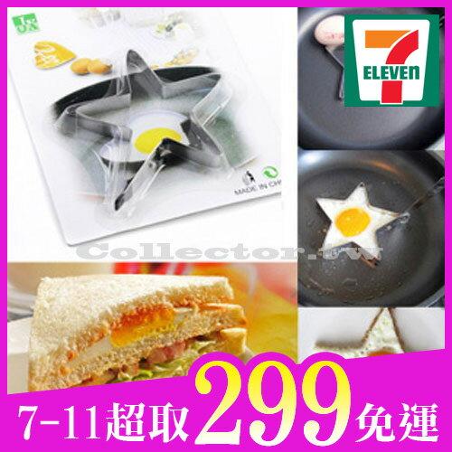 【7-11超取299免運】不銹鋼五角星形煎蛋器星星煎蛋器煎蛋模具