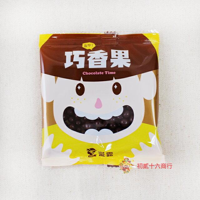【0216零食會社】滋露-巧香果巧克力21g