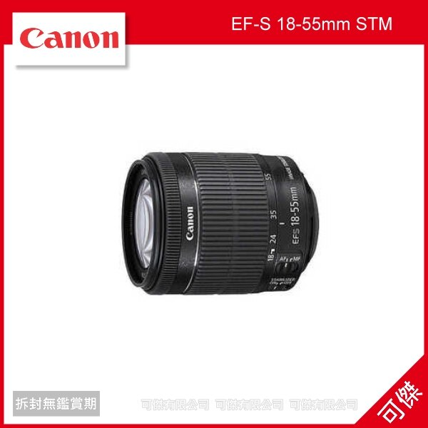 可傑 Canon EF-S 18-55mm  STM 黑色 平輸 / 裸鏡 適用Canon 700D 650D等