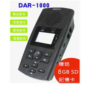 DMECOM DAR1000 1路數位答(密)錄機