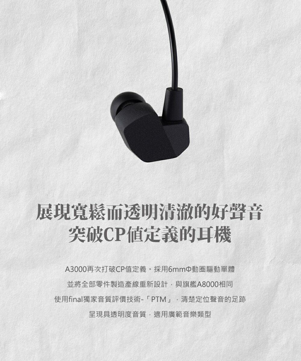 【宏華資訊廣場】日本Final - A3000 入耳式耳機 公司貨