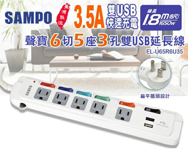 SAMPO 聲寶6切5座3孔6尺3.5A雙USB延長線 (1.8M) EL-U65R6U35