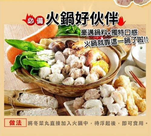 【魚丸、火鍋料】史家庄★冬菜丸(300g) ★ 50年老店年度最下殺 8
