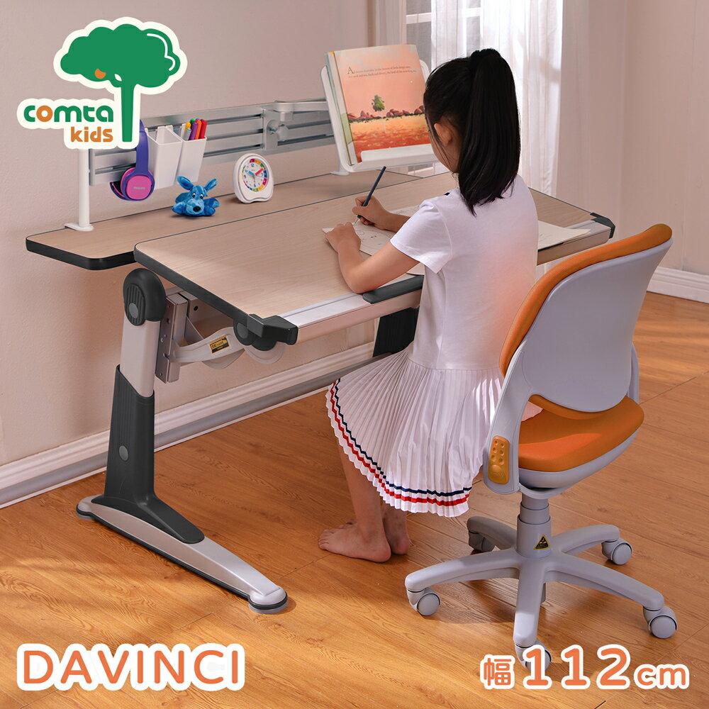 【COMTA KIDS】DAVINCI達芬奇科學兒童成長學習桌‧幅112CM(楓木色)
